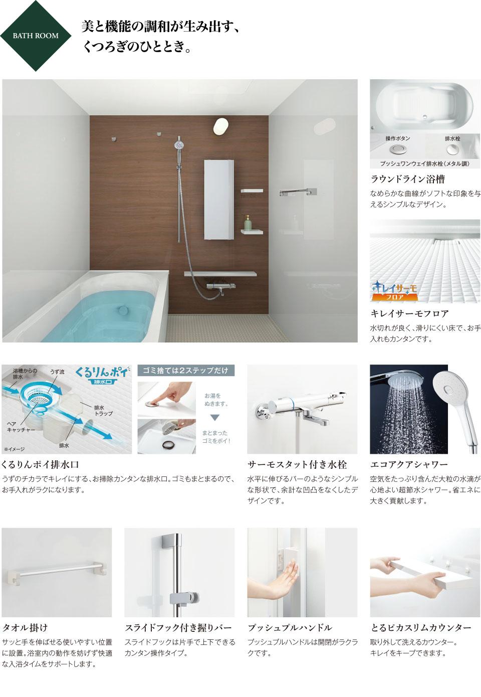 設備仕様バス・トイレ01
